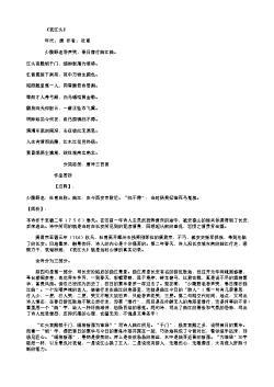 《哀江头》(唐.杜甫)原文翻译、注释和赏析