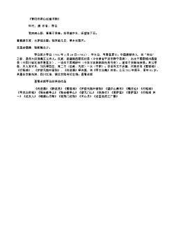 《春归终南山松龛旧隐》(唐.李白)原文翻译、注释和赏析