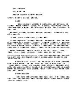 《汉州王大录事宅作》(唐.杜甫)原文翻译、注释和赏析