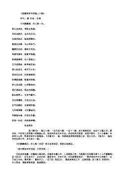 《投赠哥舒开府翰二十韵》(唐.杜甫)原文翻译、注释和赏析