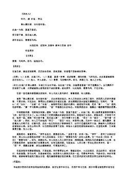 《送友人》(唐.李白)原文翻译、注释和赏析
