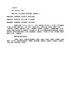 《太岁日》(唐.杜甫)原文翻译、注释和赏析