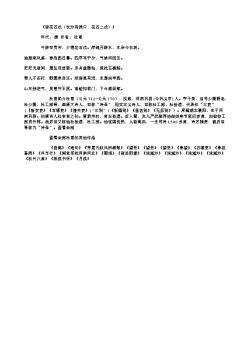 《宿花石戍(长沙有渌口、花石二戍)》(唐.杜甫)原文翻译、注释和赏析