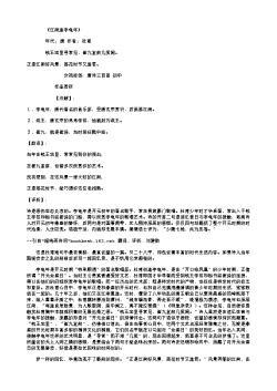 《江南逢李龟年》(唐.杜甫)原文翻译、注释和赏析