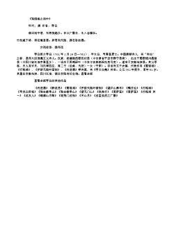 《别储邕之剡中》(唐.李白)原文翻译、注释和赏析
