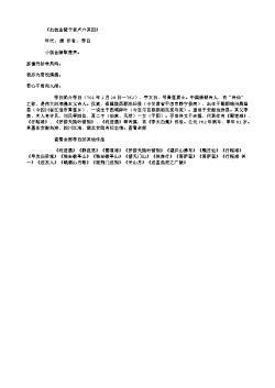 《出妓金陵子呈卢六其四》(唐.李白)原文翻译、注释和赏析