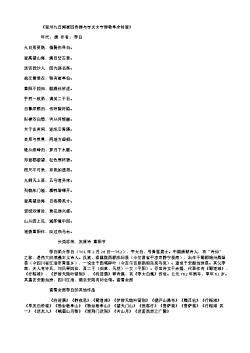 《宣州九日闻崔四侍御与宇文太守游敬亭余时登》(唐.李白)原文翻译、注释和赏析