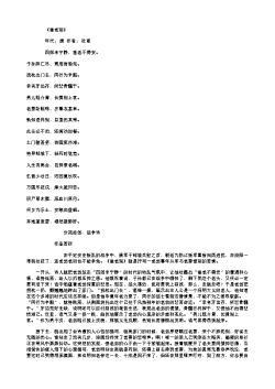 《垂老别》(唐.杜甫)原文翻译、注释和赏析