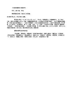 《与谢良辅游泾川陵岩寺》(唐.李白)原文翻译、注释和赏析