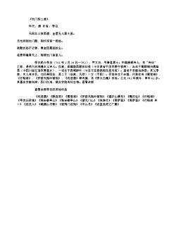 《长门怨二首》(唐.李白)原文翻译、注释和赏析