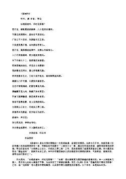 《梁甫吟》(唐.李白)原文翻译、注释和赏析