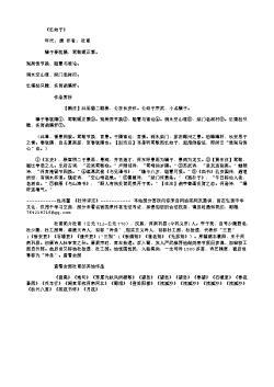 《忆幼子》(唐.杜甫)原文翻译、注释和赏析
