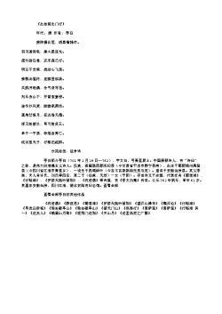 《出自蓟北门行》(唐.李白)原文翻译、注释和赏析