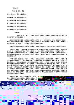 《江上吟》(唐.李白)原文翻译、注释和赏析