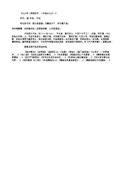 《七夕诗(同用秋字,一作他乡七夕)》(唐.杜甫)原文翻译、注释和赏析