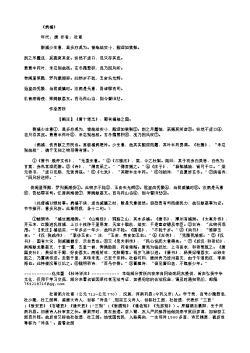 《病橘》(唐.杜甫)原文翻译、注释和赏析