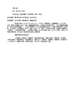 《塞上曲》(唐.李白)原文翻译、注释和赏析