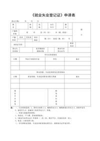 江西省赣州市就业失业登记证申请表