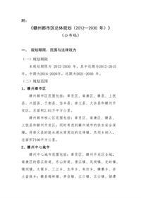 赣州都市区总体规划(2012-2030年)-公开稿