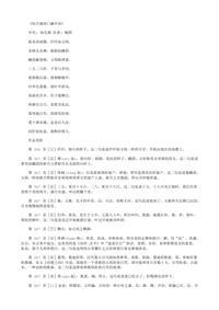 《玩月城西门廨中诗》鲍照