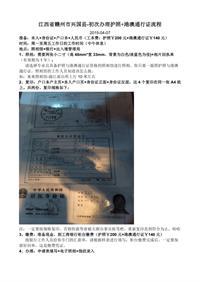 一步步教你如何在赣州市兴国县办理护照+港澳通行证