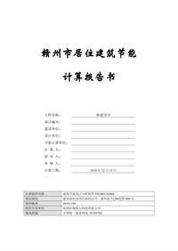 赣州市居住建筑节能设计规定性指标计算报告