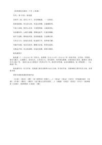 《奉和袭美太湖诗二十首·上真观》陆龟蒙