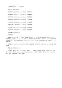 《奉和袭美太湖诗二十首·毛公坛》陆龟蒙