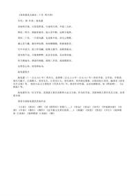 《奉和袭美太湖诗二十首·明月湾》陆龟蒙