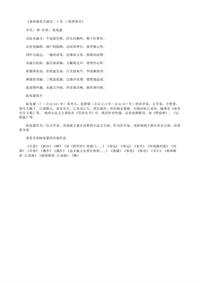 《奉和袭美太湖诗二十首·三宿神景宫》陆龟蒙