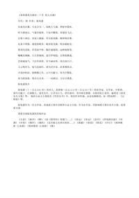 《奉和袭美太湖诗二十首·初入太湖》陆龟蒙