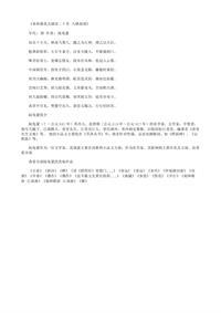 《奉和袭美太湖诗二十首·入林屋洞》陆龟蒙