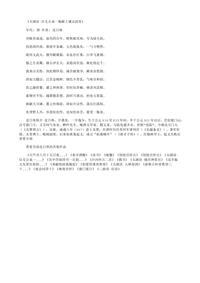 《太湖诗·以毛公泉一瓶献上谏议因寄》皮日休