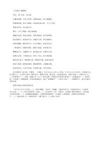《太湖诗·缥缈峰》皮日休