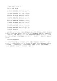 《太湖诗·太湖石(在鼋头山)》皮日休