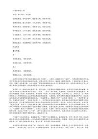 《退居漫题七首》司空图