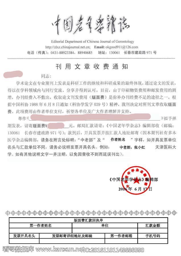 中国老年学杂志论文录用通知书