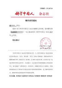 科学中国人论文录用通知书