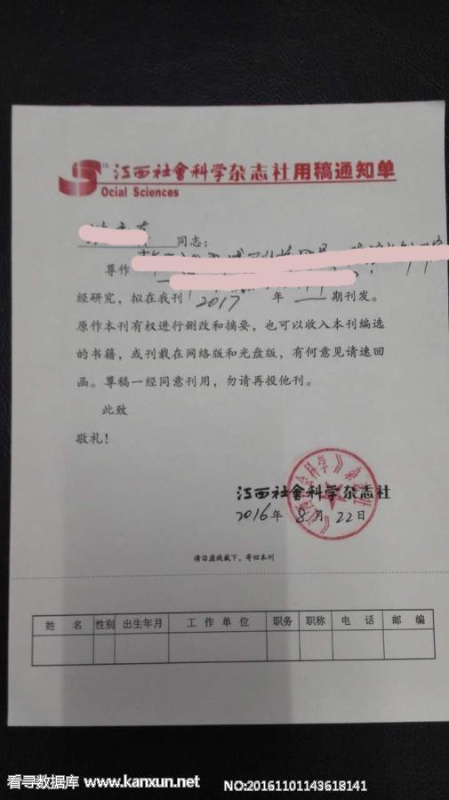 江西社会科学论文录用通知书