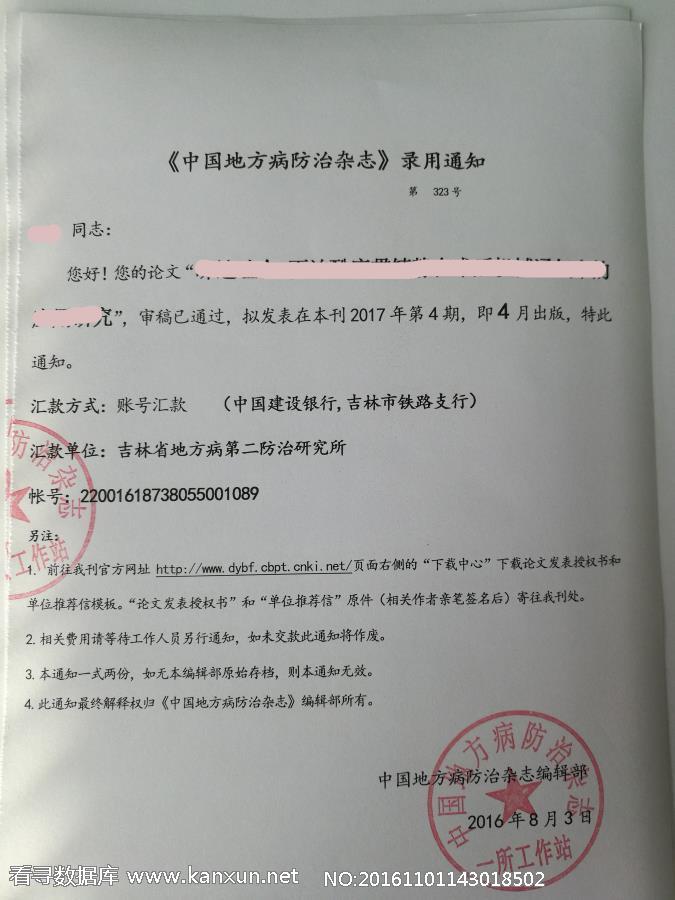 中国地方病防治杂志论文录用通知书