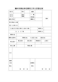 赣州市事业单位聘用工作人员登记表
