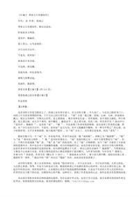 《江城子·季春五日有感而作》段成己