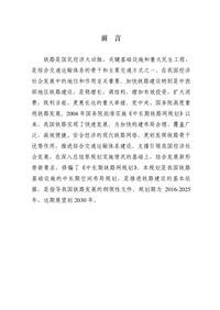 中国高速铁路网中长期(2030年)规划示意图(文后附高清图)