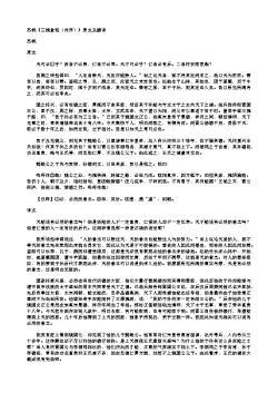 (北宋.苏轼)《三槐堂铭(并序)》原文及翻译