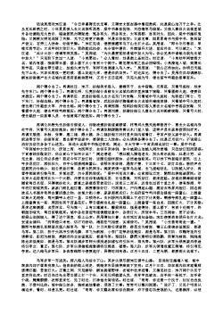 水浒传第六十五回 时迁火烧翠云楼 吴用智取大名府