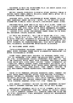 水浒传第一百回 张清琼英双建功 陈瓘宋江同奏捷