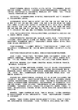 水浒传第六十八回 东平府误陷九纹龙 宋公明义释双枪将