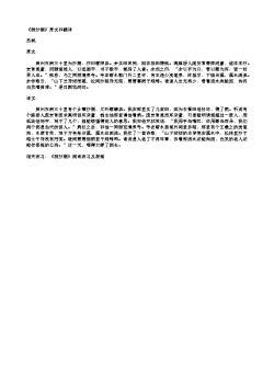 (北宋.苏轼)《游沙湖》原文和翻译