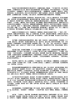 水浒传第一百一十回 燕青秋林渡射雁 宋江东京城献俘