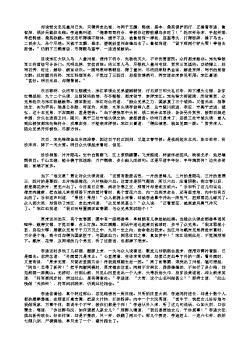 水浒传第九十三回 李逵梦闹天池 宋江兵分两路